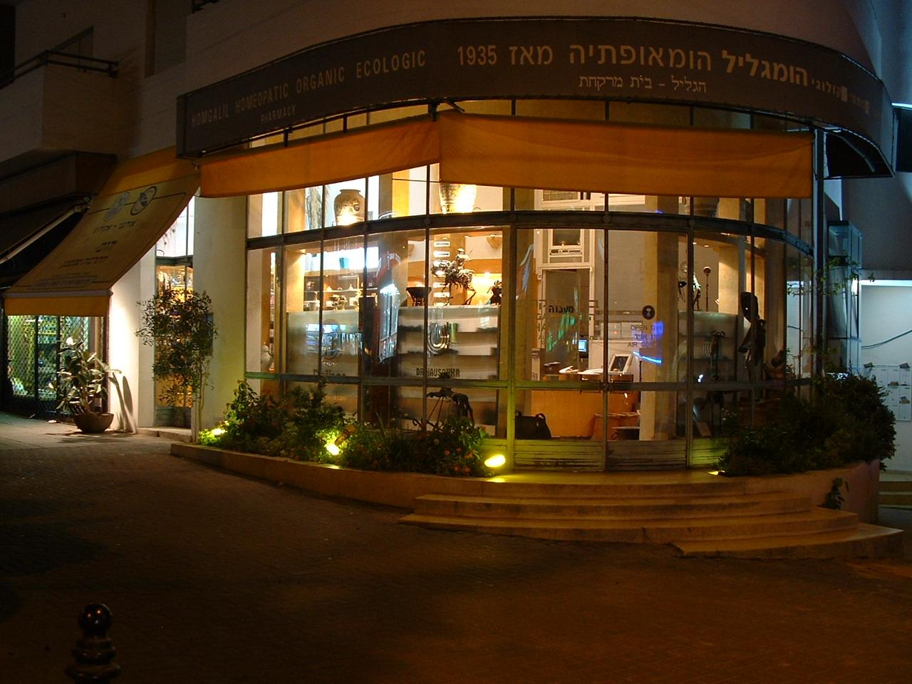 בית מרקחת תל אביב