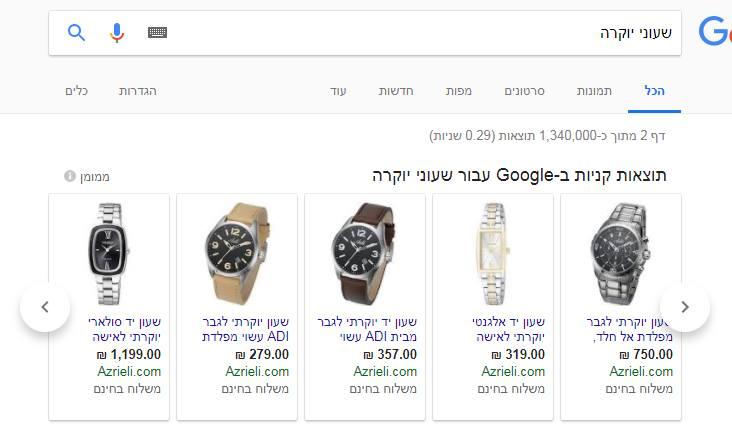 גוגל שופינג בישראל